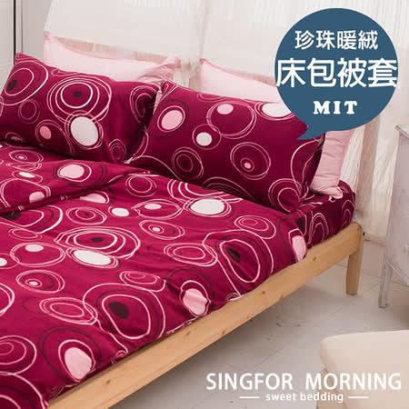 幸福晨光《異想世界》珍珠暖絨床包被套組-雙人四件式