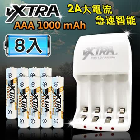 VXTRA 新經濟型2A大電流急速智能充電器+4號高容量1000mAh低自放電池(8顆入)