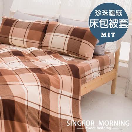 幸福晨光《風雅步調》珍珠暖絨床包被套組-雙人四件式