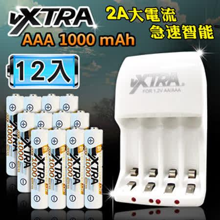 VXTRA 新經濟型2A大電流急速智能充電器+4號高容量1000mAh低自放電池(12顆入)