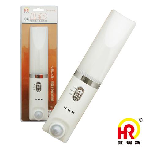 虹瑞斯 HomeResource 電池式人體感應燈 BO-LED009
