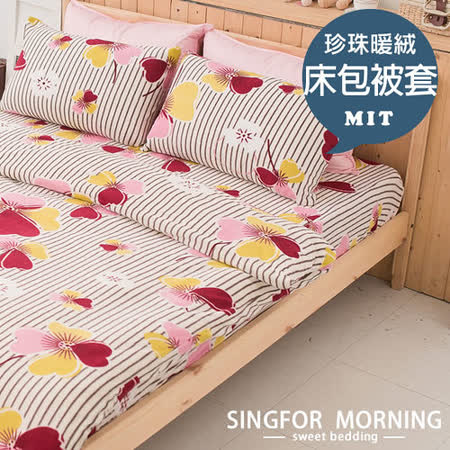 幸福晨光《幸福羽翼》珍珠暖絨床包被套組-雙人四件式