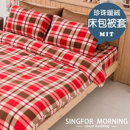 幸福晨光《放克節奏》珍珠暖絨床包被套組-雙人四件式