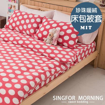 幸福晨光《純愛蘿莉》珍珠暖絨床包被套組-雙人四件式