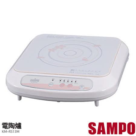 《送隨身環保筷》【聲寶SAMPO】陶瓷面板變頻電磁爐 KM-RV13M