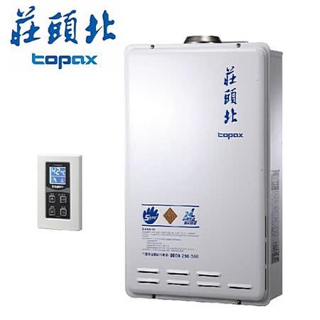 《TOPAX 莊頭北》24L強制排氣屋內大廈型熱水器 TH-7245/TH-7245FE(天然瓦斯)