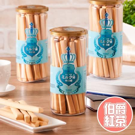 【純新milk17】超人氣皇冠牛奶棒-伯爵紅茶