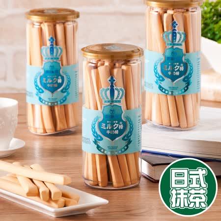 【純新milk17】超人氣皇冠牛奶棒-日式抹茶