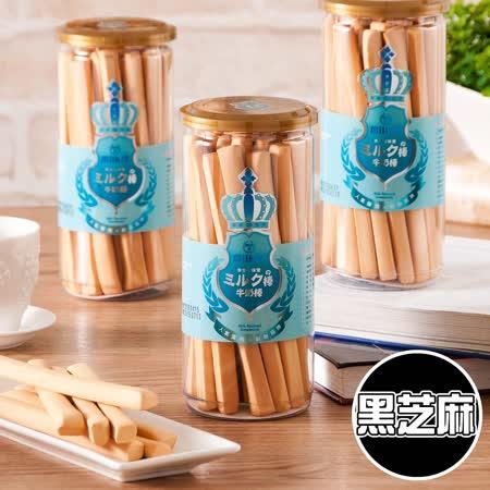 【純新milk17】超人氣皇冠牛奶棒-黑芝麻