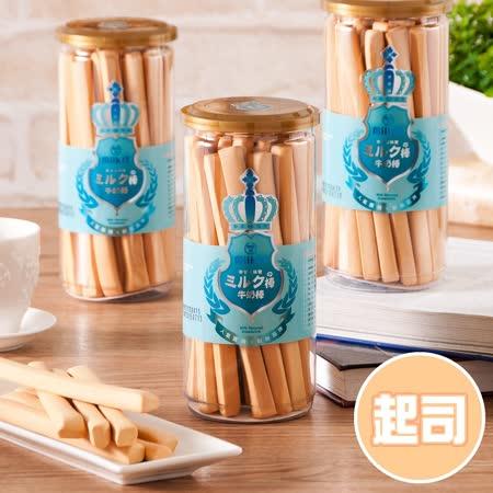 【純新milk17】超人氣皇冠牛奶棒-起司