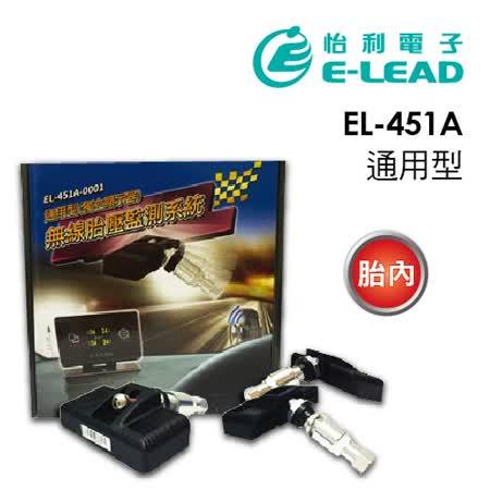 【怡利】EL-451A TPMS 胎內(含安裝) 無線胎壓偵測器
