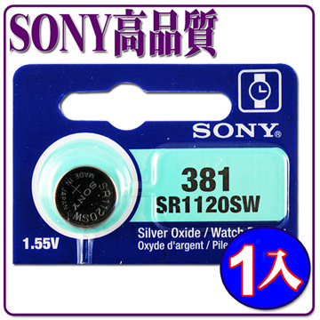 【SONY 高品質 電力更持久】381/SR1120SW水銀電池/鈕扣型電池 (單顆入)