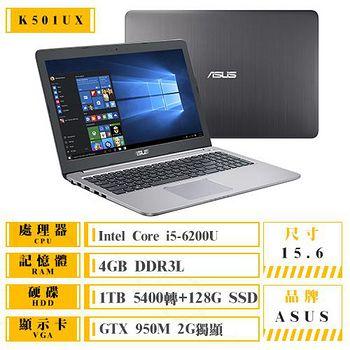 ASUS K501UX-0032A6200U i5-6200U GTX950M 2G獨顯 1TB+128G硬碟 第六代金屬美型輕薄筆電