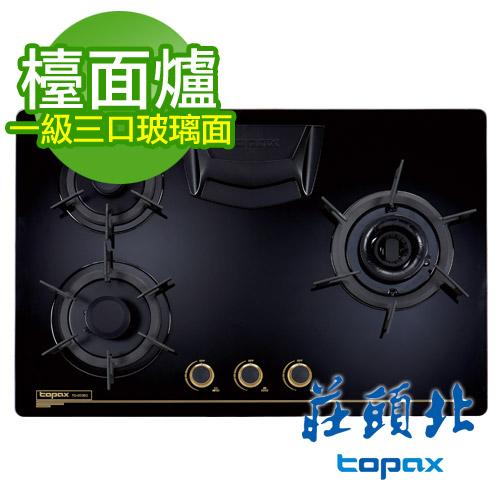 《TOPAX 莊頭北》一級節能旋烽三口檯面式瓦斯爐 TG-8536G/TG-8536GB玻璃面板(天然瓦斯NG1)