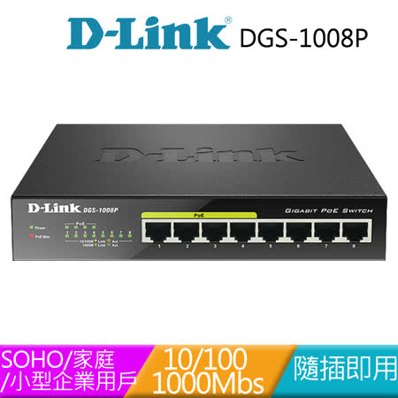 D-Link 友訊 DGS-1008P 企業網路無網管型PoE乙太網路供電交換器