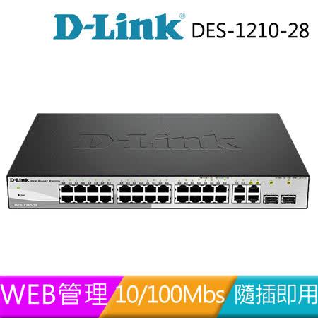 D-Link 友訊 DES-1210-28 企業網路Layer 2 10/100M 智慧型網管交換器