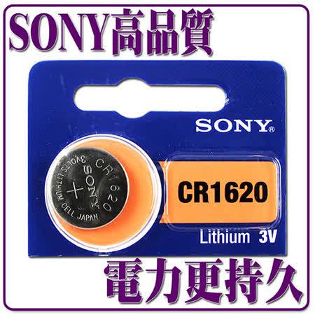 【SONY 電力更持久 】SONY 高品質鈕扣型電池 CR1620 ( 單顆入)