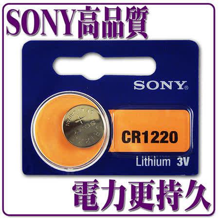 【SONY 電力更持久 】SONY 高品質鈕扣型電池 CR1220 ( 單顆入)