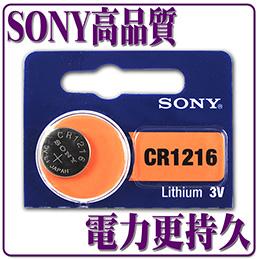 【SONY 電力更持久 】SONY 高品質鈕扣型電池 CR1216 ( 單顆入)