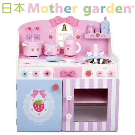 「日本Mother Garden 」野草莓甜心條紋廚房組