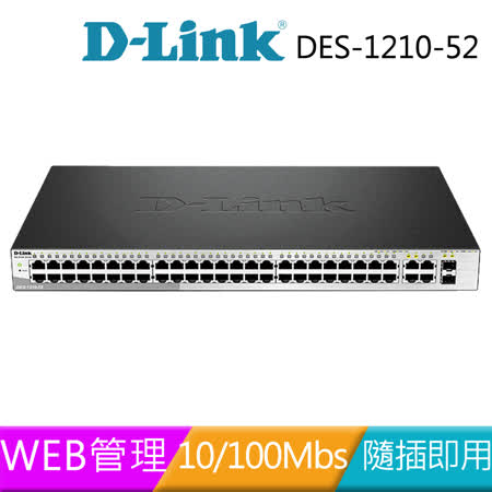 D-Link 友訊 DES-1210-52 企業網路Layer 2 10/100M 智慧型網管交換器