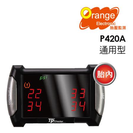【Orange】P420A (含安裝) 無線胎壓偵測器TPMS 胎內