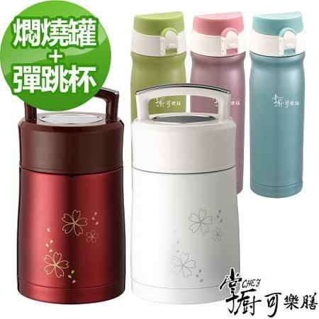 掌廚 可樂膳手提不鏽鋼-1100ml燜燒罐x1+550ml保溫杯x1 (可選色)