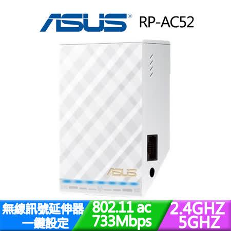 ASUS 華碩 RP-AC52 Wireless-AC750 雙頻同步無線訊號延伸器/存取點(AP)