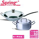 【瑞士Spring】35CM單柄炒鍋+尊爵系列22CM低身湯鍋特惠組