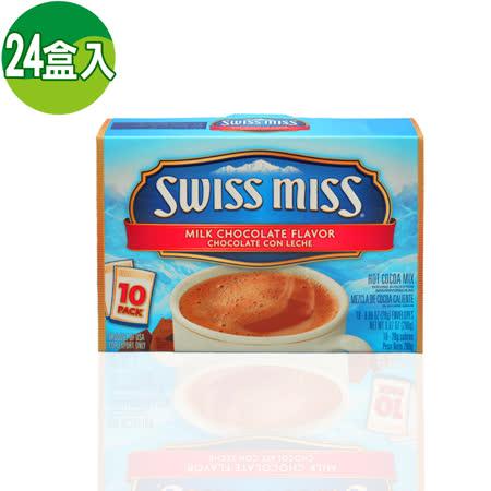 【洋菓食鋪】Swiss miss巧克力粉牛奶口味-24盒入(280g/盒)