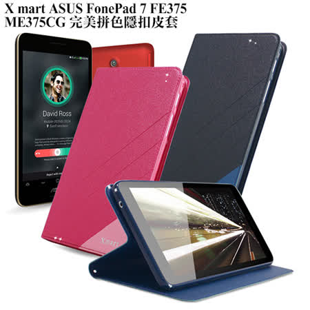 X_mart ASUS FonePad 7 FE375 ME375CG 完美拼色隱扣皮套