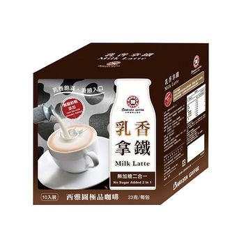 ★買一送一★西雅圖乳香拿鐵二合一咖啡23G*10