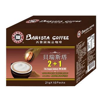 ★買一送一★西雅圖貝瑞斯塔二加一咖啡21G*15