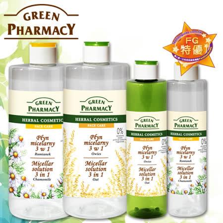 波蘭Green Pharmacy草本肌曜 熱銷好評保濕舒緩卸妝水 任選2件▼超值特惠
