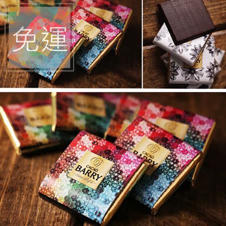 免運★艾波索.CACAO BARRY 巧克力禮盒/8入★CACAO BARRY 擁有豐富的層次與質感
