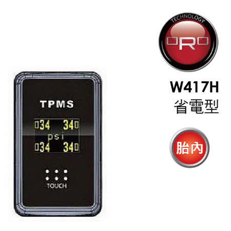 【ORO】無線胎壓偵測器TPMS 胎內 W417H 省電型HONDA專用 (含安裝)
