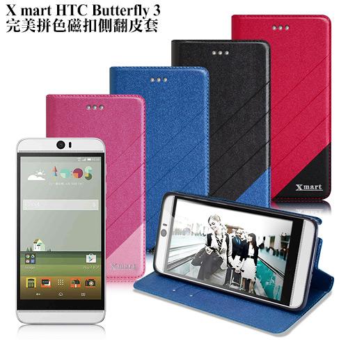 X_mart HTC 蝴蝶3 Butterfly 3 完美拼色磁扣側翻皮套