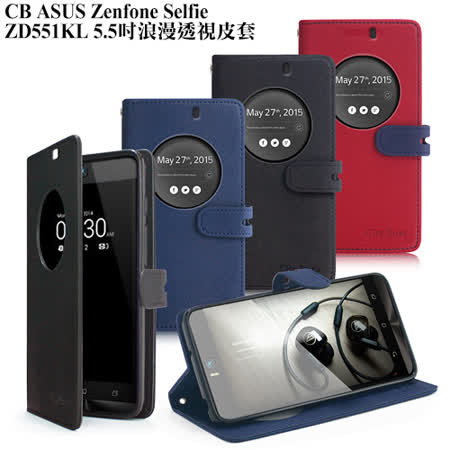 CB ASUS Zenfone Selfie ZD551KL 5.5吋 浪漫透視皮套