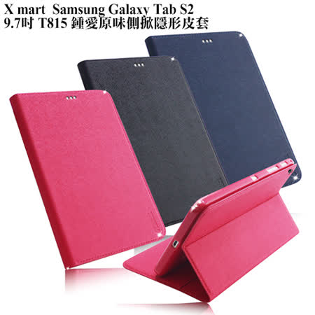 X_mart 三星 Galaxy Tab S2 9.7吋 鍾愛原味側掀隱形皮套