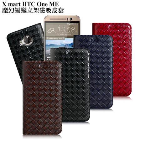 X_mart HTC One ME 魔幻編織立架磁吸皮套