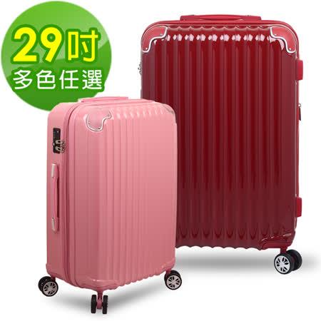 【Bogazy】愛戀巴黎 29吋PC鏡面可加大旅行箱(多色任選)