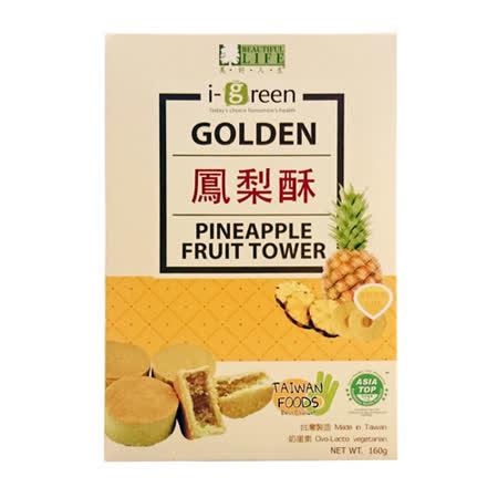 『美好人生』鳳梨酥(8包/盒)