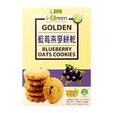 『美好人生』藍莓燕麥餅乾(10包/盒)