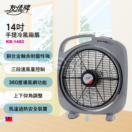 友情14吋手提冷風箱扇【KB-1482】