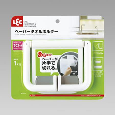 【日本LEC】 磁鐵式餐巾紙夾K-506