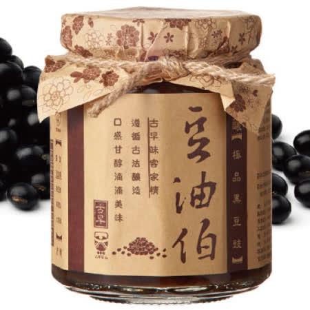 【豆油伯】黑豆豉  ★六堆釀出品