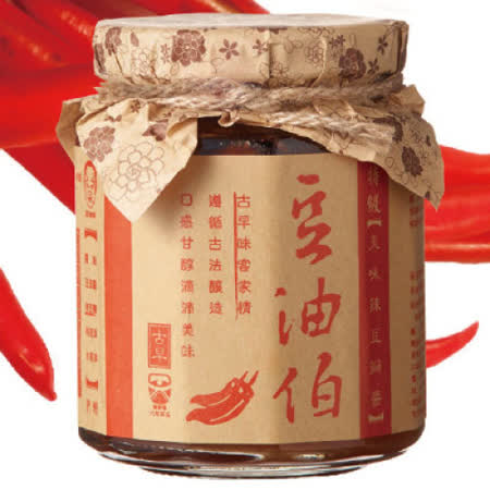【豆油伯】辣豆瓣醬  ★六堆釀出品