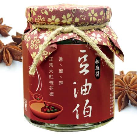 【豆油伯】椒麻醬  ★六堆釀出品
