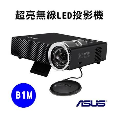 ASUS 華碩 B1M 超亮無線LED投影機
