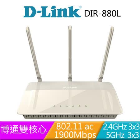 D-Link 友訊 DIR-880L Wireless AC1900 雙頻Gigabit無線路由器